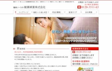 綾瀬綿業株式会社