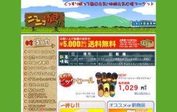 (有)石沢布団店 ニコニコげんき村快眠元気マーケット