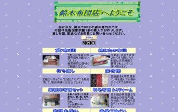 鈴木太兵衛商店