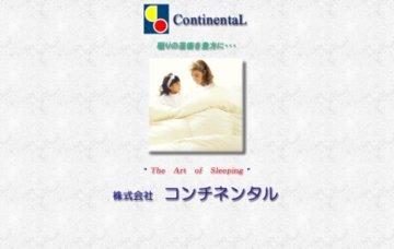 株式会社コンチネンタル/本社